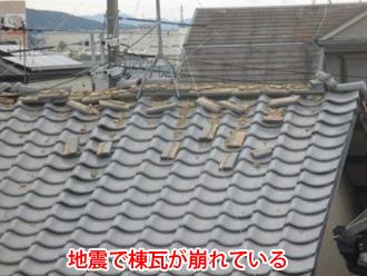 地震で棟瓦が崩れている