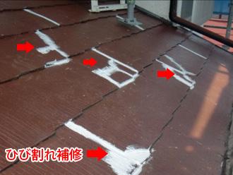 屋根のひび割れ補修