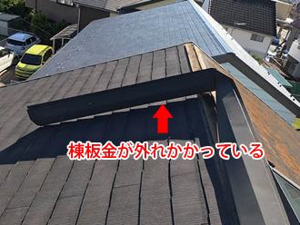 屋根の板金が外れかかっている