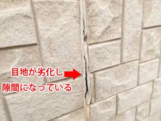外壁の目地コーキング劣化による隙間