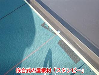 嵌合式の屋根材スタンビー