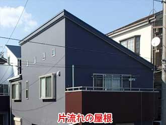 片流れの屋根
