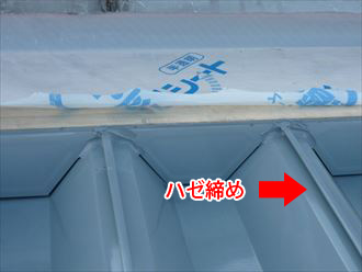 折半屋根のハゼ締め