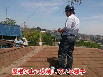 屋根の点検の様子
