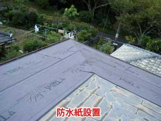 コロニアル屋根の屋根カバー工法 防水紙設置