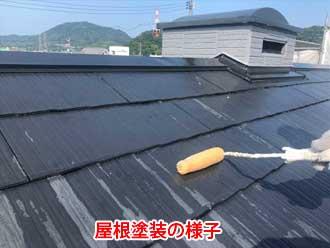 コロニアル屋根の屋根塗装の様子