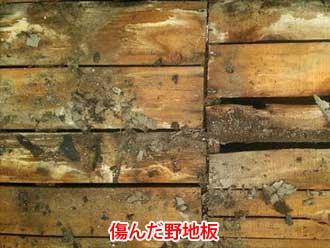 野地板が傷んでいると屋根カバー工法は難しい