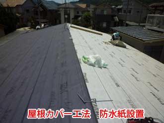 屋根カバー工法で防水紙を設置している様子