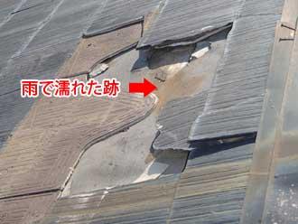 スレートの隙間から雨水が入り濡れた跡がある