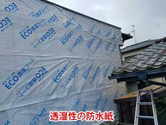 透湿性の防水紙