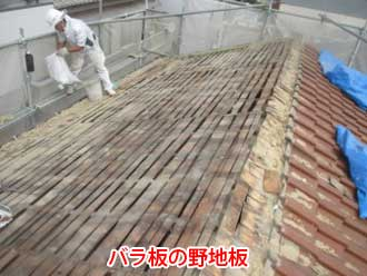バラ板の野地板の屋根葺き替え工事