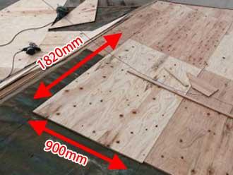 野地板に使われる構造用合板は横900mm縦1820mmがよく使われる