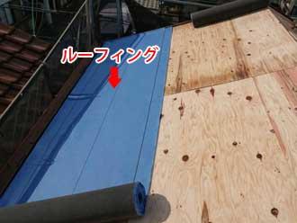 野地板の上からルーフィングを設置