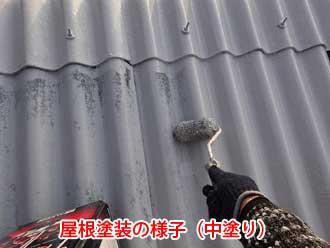 屋根塗装の様子(中塗り)