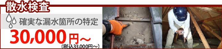 雨漏り修理30,000円~(消費税・諸経費別)