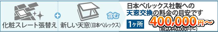 日本ベルックス社製への天窓交換の料金の目安です。一か所400000円~