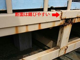 断面や溶接面はメッキがされていないので錆びやすい
