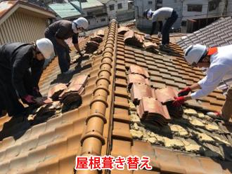 屋根葺き替えの様子