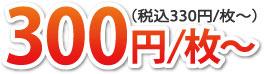 300円/枚~(税別)