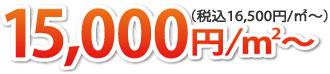15,000円/㎡~(税別)