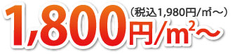 1,800円/㎡~(税別)