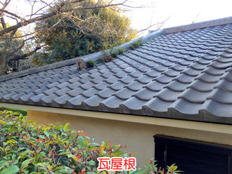 瓦屋根 お寺の屋根材