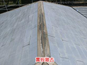 棟板金の貫板を撤去