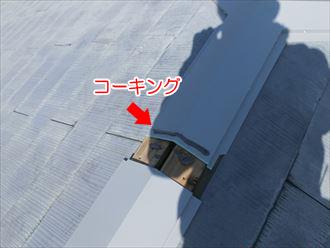 棟板金の隙間から水分が入らないようにコーキング処理