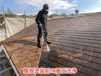 屋根塗装前の高圧洗浄の様子