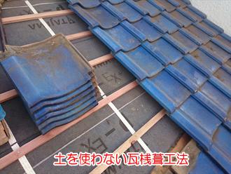 土をつ変わらない瓦桟葺工法