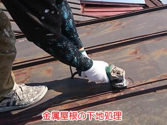 金属屋根の塗装前の下地処理