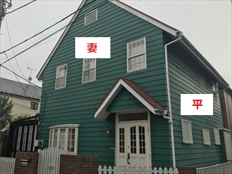 三角屋根の妻と平