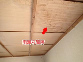 雨漏りによって天井板が傷んでいる