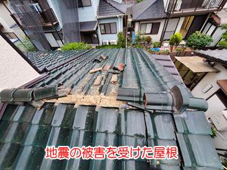地震の被害を受けた屋根