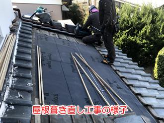 屋根葺き直し工事の様子 防水紙交換