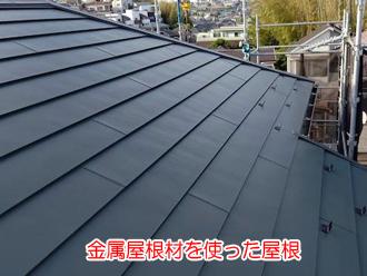 金属屋根材の屋根