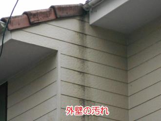 庇をつけつることで外壁の汚れを防ぐ