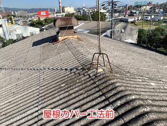 屋根カバー工法前の屋根