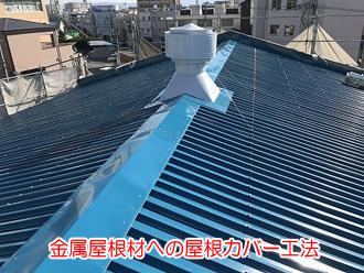 金属屋根材への屋根カバー工法