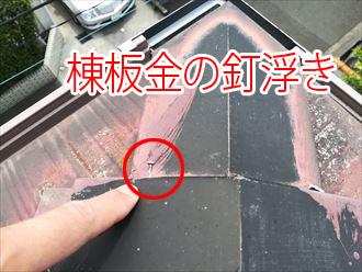 棟板金の釘浮きが発生