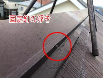棟板金の側面に見られる固定釘の浮き