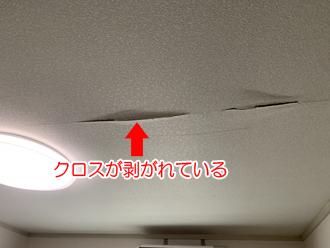 雨漏りによって天井クロスが剥がれている