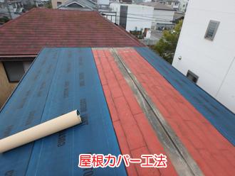 屋根カバー工法で防水紙を設置したところ