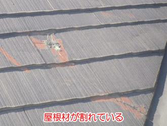 屋根材が割れている