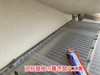 波板を使った屋根の補修