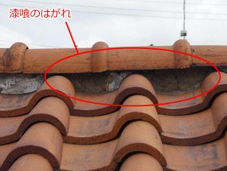 横浜市青葉区 屋根点検 漆喰はがれ