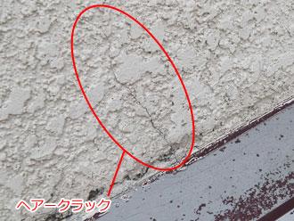 横浜市青葉区 外壁点検 ヘアークラック
