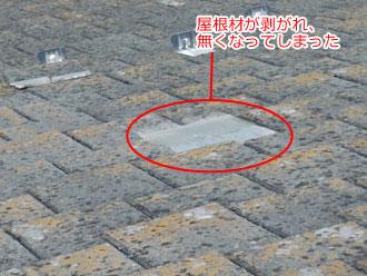 横浜市緑区 屋根点検 屋根材が剥がれ、無くなってしまった