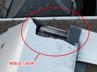 横浜市緑区 屋根点検 棟板金の破損